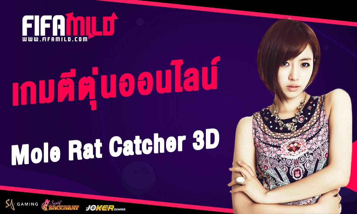 Mole Rat Catcher 3D
